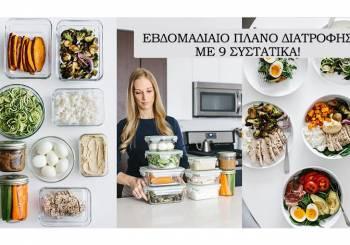 Μαγειρέψτε καθημερινά με 9 υλικά (βίντεο)