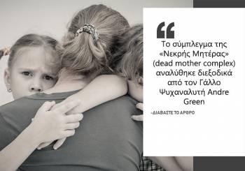 """Μαμά με κατάθλιψη στο σπίτι: Το σύμπλεγμα της """"νεκρής μητέρας"""""""
