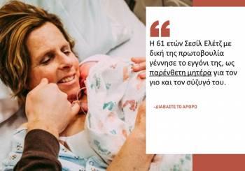 Μία μαμά 61 ετών έγινε παρένθετη μητέρα για τον γιό της!