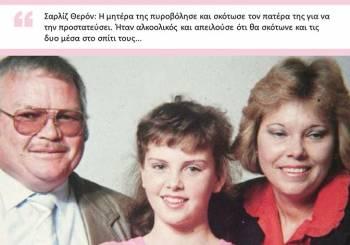 Η τραγική ιστορία της πολυβραβευμένης Σαρλίζ Θερόν.