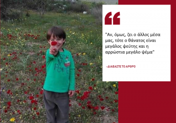 """Αναστασία Βασκούδη: """"ζουμε σε μια κοινωνια που το πενθος για ενα ανηλικο παιδι ειναι ενα ειδος ταμπου"""""""