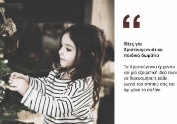 idees-gia-hristoygenniatiko-paidiko-domatio.jpg
