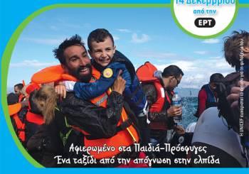 Ένας «Κουμπαράς» για τα προσφυγόπουλα
