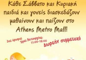 Happy Family Weekends με φθινοπωρινό στυλ.