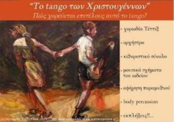 """ΕΛΗΞΕ ο διαγωνισμός για τη Χριστουγεννιάτικη συναυλία: """"Το Tango των Χριστουγέννων"""""""