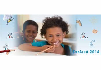 Σχολική εκστρατεία UNICEF 2016