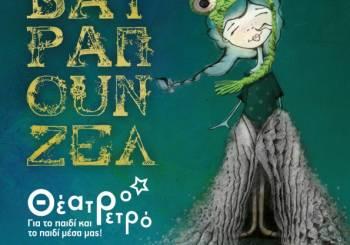 ΒΑΤΡΑΠΟΥΝΖΕΛ- Θέατρο ΡΕΤΡΟ