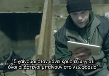 Άστεγοι διαβάζουν προσβλητικά tweet
