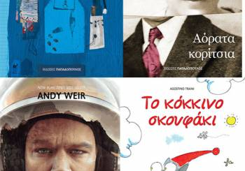 Οι εκδόσεις Παπαδόπουλος σας χαρίζουν βιβλία