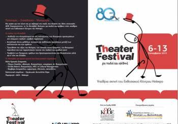 «Φεστιβάλ Θεάτρου για παιδιά και εφήβους»