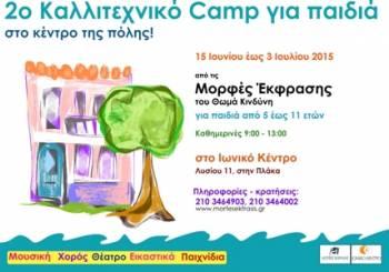 2ο Καλοκαιρινό Καλλιτεχνικό Camp