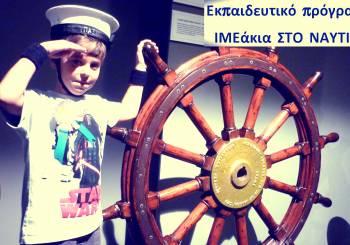 Τα ΙΜΕάκια στο Ναυτικό!