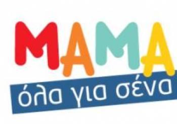 Μαμά όλα για σένα!