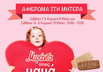 Τα Μιράντα Παπαδοπούλου γιορτάζουν την Ημέρα της Μητέρας