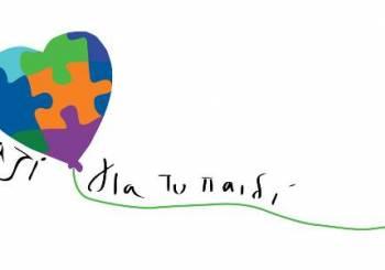 Ψυχο-εκπαιδευτικά σεμινάρια από το συμβουλευτικό κέντρο «Μαζί για το Παιδί»