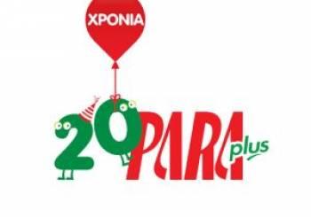 20 χρόνια Para Plus: H πιο γρήγορη νίκη στην ιστορία της ψείρας