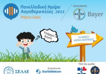 Πανελλαδική Ημέρα Λογοθεραπείας 2015