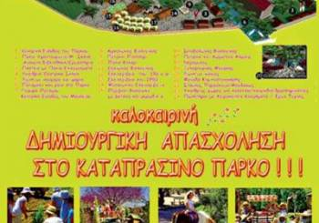 Πολιτιστικό Πάρκο-διαγωνισμός. ΕΛΗΞΕ