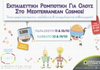 Εκπαιδευτική Ρομποτική για όλους