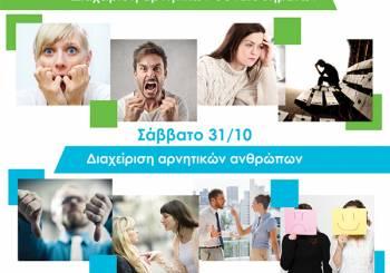 Believe In You:  Διαχείριση Αρνητικών Συναισθημάτων, Διαχείριση Αρνητικών Ανθρώπων