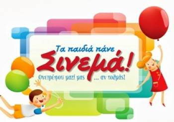 3o Φεστιβάλ Παιδικού Κινηματογράφου