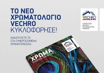 Το νέο χρωματολόγιο της VECHRO είναι γεγονός!