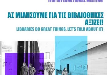 «Ας μιλήσουμε για τις βιβλιοθήκες. Αξίζει!»