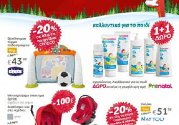 Χριστουγεννιάτικη Προσφορά  PRÉNATAL 2014