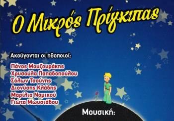"""Διαγωνισμός: Θέατρο Μαριονέτας Γκότση """"Ο μικρός Πρίγκιπας"""""""