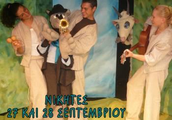 ΕΛΗΞΕ: Νικητές Θεάτρου Κούκλας