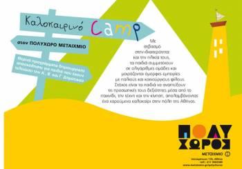 Καλοκαιρινό Camp στον Πολυχώρο Μεταίχμιο!
