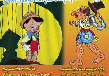 Παράσταση Μαριονέτας και Θεάτρου Σκιών στην Βάρκιζα.