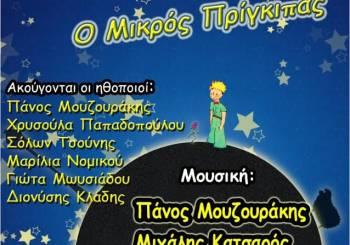 ΕΛΗΞΕ: Κερδίστε προσκλήσεις για τον Μικρό Πρίγκιπα!