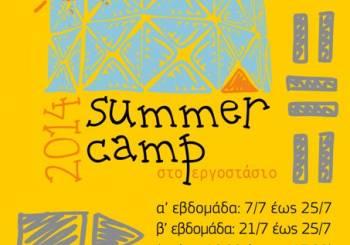 Summer Camp 2014 στο Βιομηχανικό Μουσείο Φωταερίου
