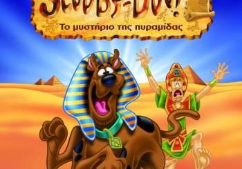 """Παράσταση ¨Scooby Doo- Το Μυστήριο της Πυραμίδας"""" στο Θέατρο Παλλάς"""
