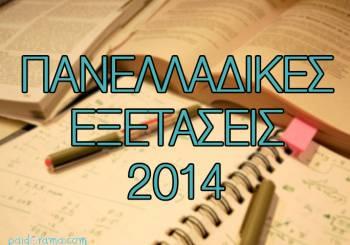 Προαγωγικές και Πανελλαδικές Εξετάσεις 2014: Όλα όσα πρέπει να γνωρίζετε!