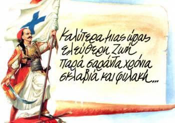 25η Μαρτίου: Επέτειος εορτασμού της Ελληνικής Επανάστασης