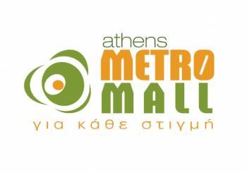 Εκπτώσεις έως και 70% στο Athens Metro Mall