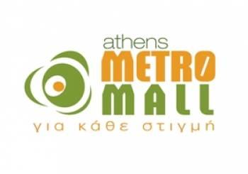 Φέτος ο Μάης δεν «πιάνεται» στο Athens Metro Mall, με 10ήμερο άπιαστων εκπτώσεων και πολλά ταξίδια!