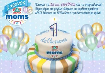 Το ΔΕΛΤΑmoms έγινε ενός έτους!