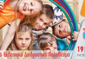 Έκθεση All About Kids