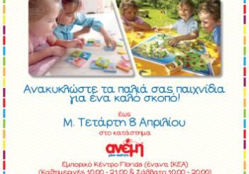 Όλοι μαζί για έναν κοινό σκοπό! Μία εκστρατεία με στόχο το παιδί!