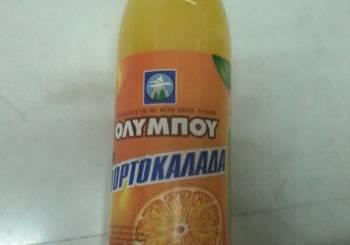 Πορτοκαλάδα ακατάλληλη για κατανάλωση!