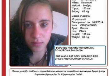 Εξαφάνιση ανηλίκου: Ιωακείμ Μαρίας, 15 ετών
