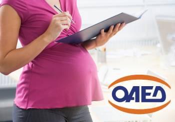 ΔΕΝ καταργείται το εξάμηνο επίδομα μητρότητας του ΟΑΕΔ