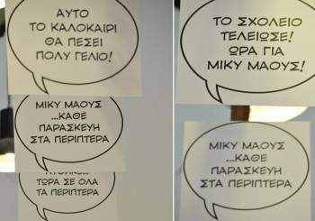 Ο Μίκυ και ο Γκούφη στην Αθήνα από την Καθημερινή και την Disney