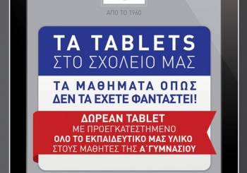 Από τον πίνακα στα tablet: Τα μαθήματα όπως δεν τα έχετε φανταστεί!
