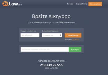 Ψηφιακή υπηρεσία επικοινωνίας Δικηγόρου - Πολίτη,  για πρώτη φορά στη χώρα μας