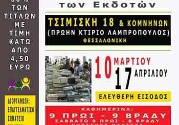 Βιβλία από 0,50 ευρώ