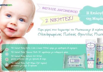 Μεγάλος Διαγωνισμός Pharmasept «η επιλογή της μαμάς» από το pharmazen.gr!